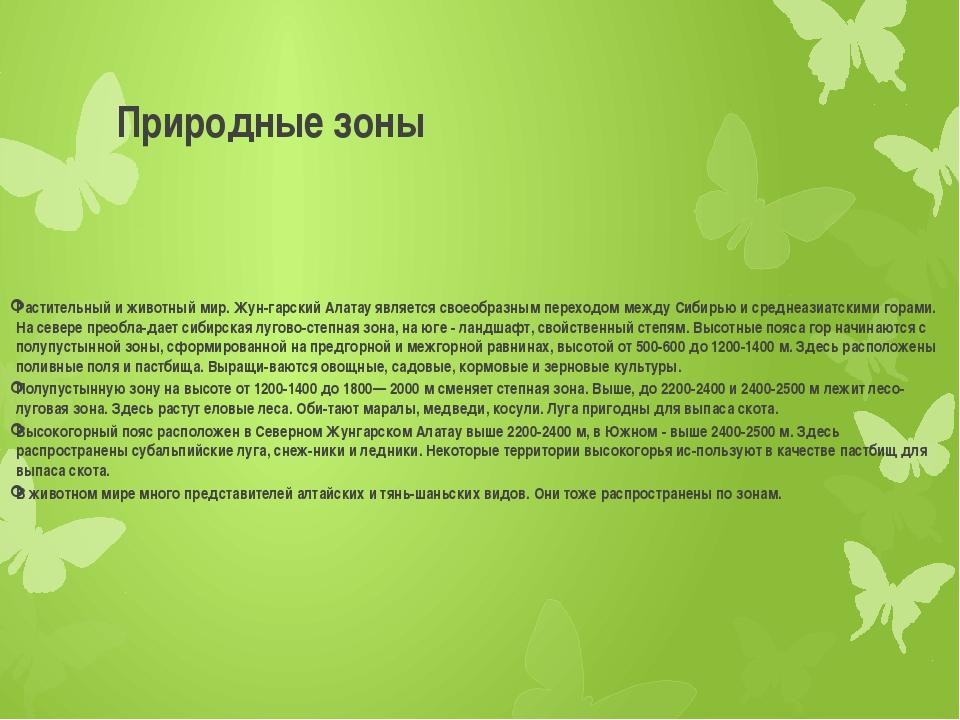 Природные зоны Растительный и животный мир. Жунгарский Алатау является своео...