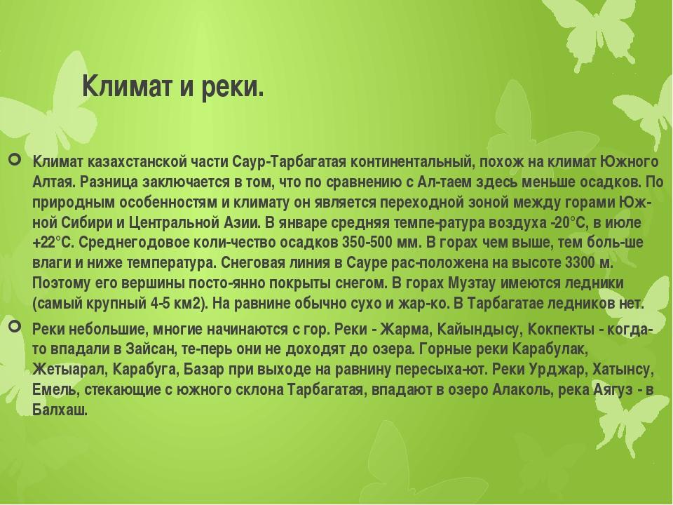 Климат и реки. Климат казахстанской части Саур-Тарбагатая континентальный, по...