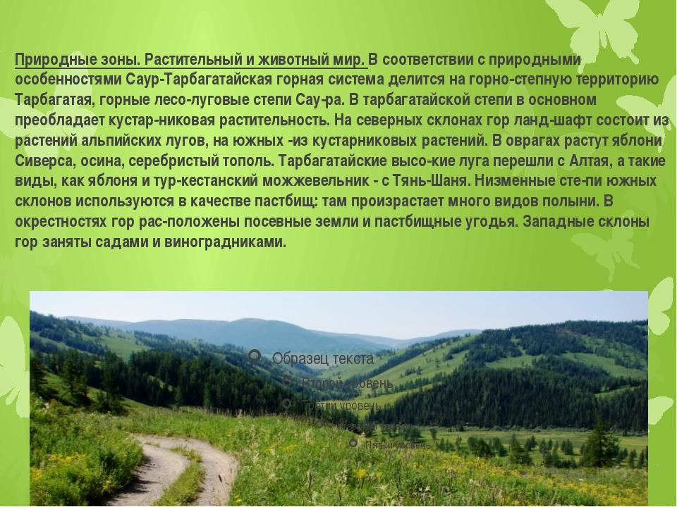 Природные зоны. Растительный и животный мир. В соответствии с природными особ...