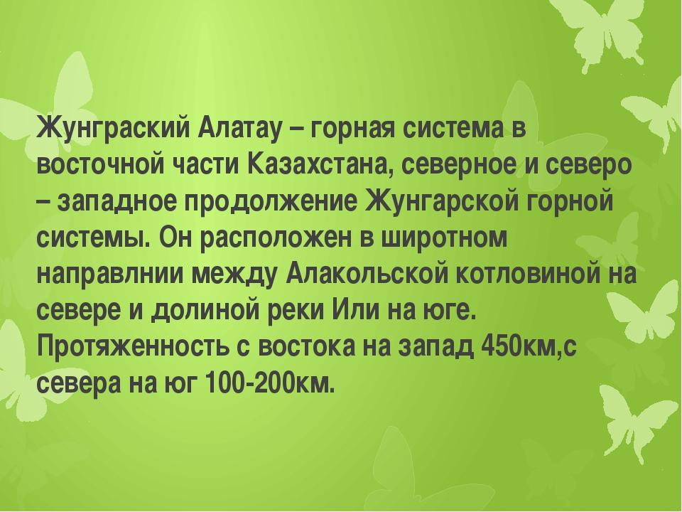 Жунграский Алатау – горная система в восточной части Казахстана, северное и с...
