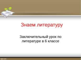 Термины - 30 Определите стихотворный размер: «Как весел грохот летних бурь» (