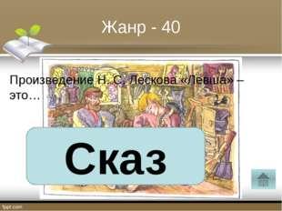 На засыпку - 30 Какое средство выразительности использовал А. С. Пушкин в сле