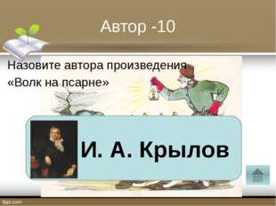 На засыпку - 50 Назовите автора произведения, в котором два друга становятся