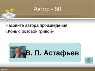 Кто из героев? - 40 Уколов не боялся, потому что ему делали массу уколов от м