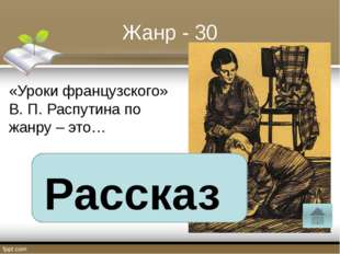 На засыпку - 20 Когда Василисе Премудрой исполнилось 18 лет, Кощей Бессмертны