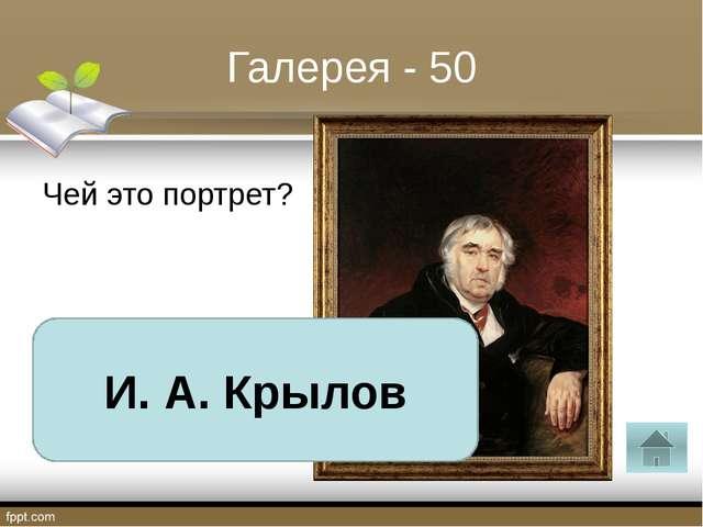 История литературы - 40 Какое средство выразительности использовал А. С. Пушк...