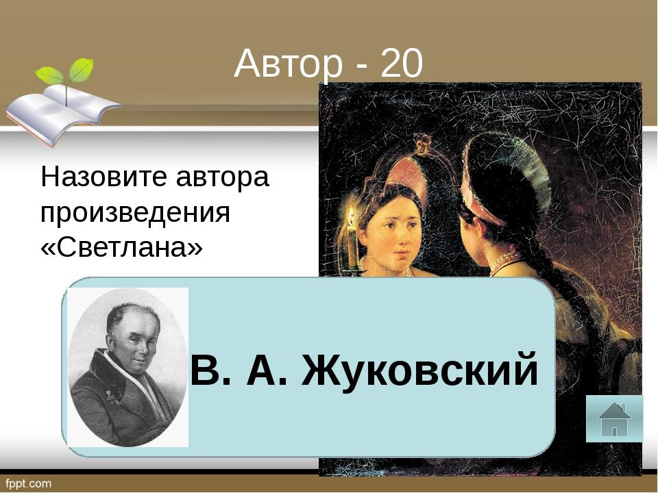 Кто из героев? - 10 Вынуждена выйти замуж за князя. Маша Троекурова