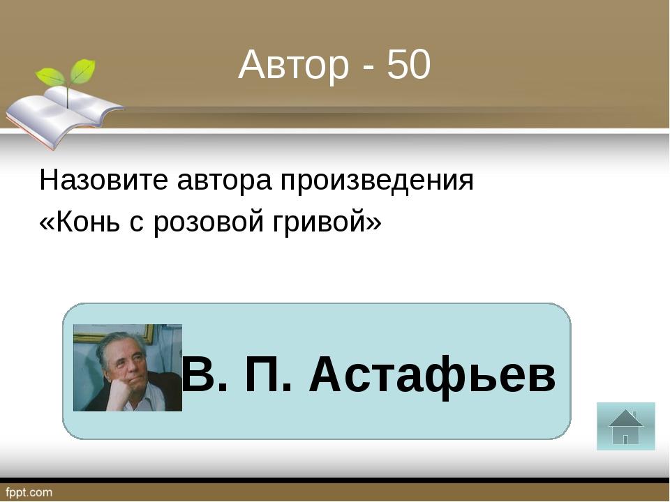 Кто из героев? - 40 Уколов не боялся, потому что ему делали массу уколов от м...