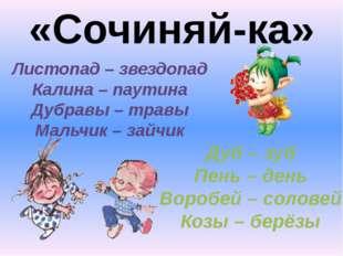 «Сочиняй-ка» Листопад – звездопад Калина – паутина Дубравы – травы Мальчик –