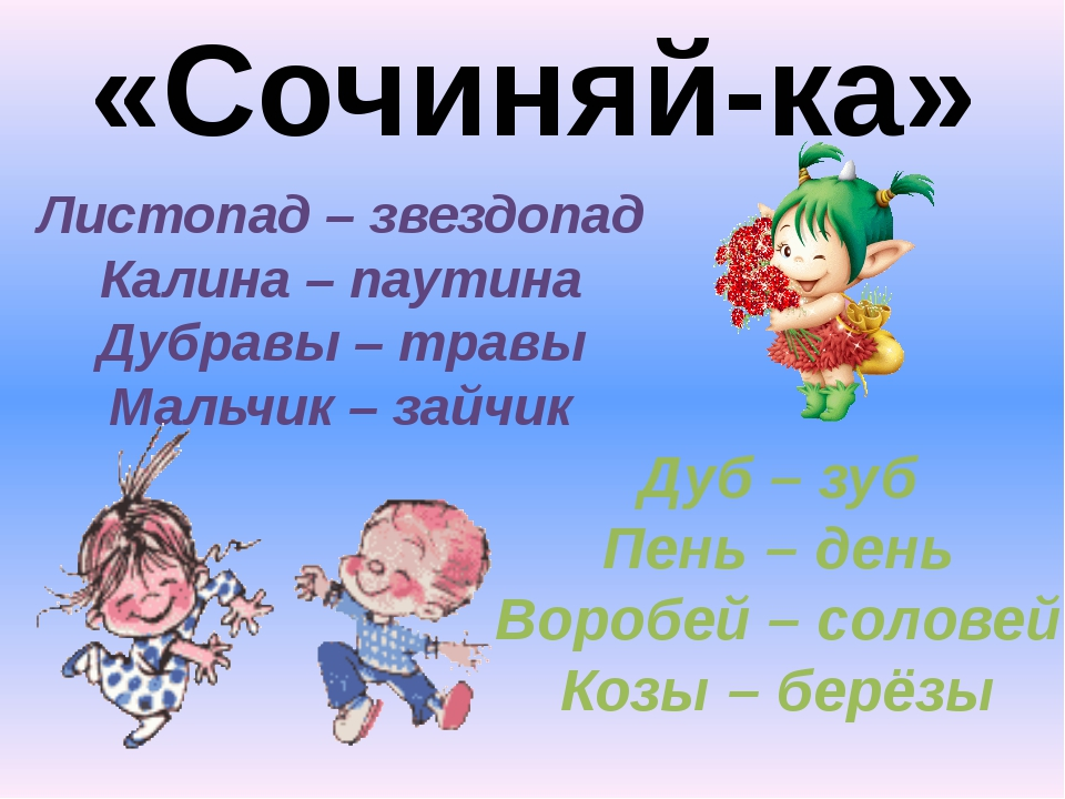 «Сочиняй-ка» Листопад – звездопад Калина – паутина Дубравы – травы Мальчик –...