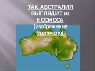 ТАК АВСТРАЛИЯ ВЫГЛЯДИТ из КОСМОСА (изображение увеличено)