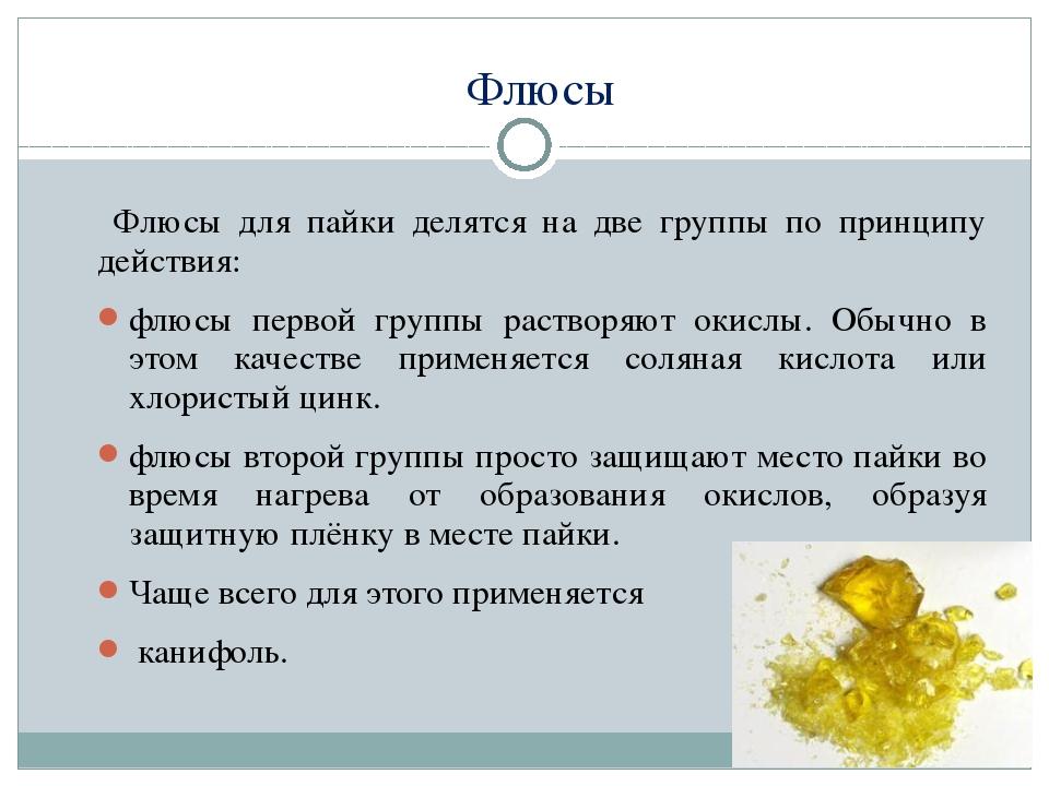 Флюсы Флюсы для пайки делятся на две группы по принципу действия: флюсы перво...