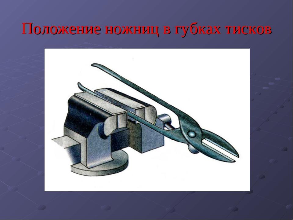 Положение ножниц в губках тисков