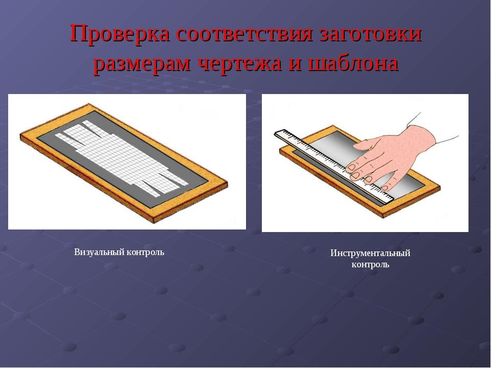 Проверка соответствия заготовки размерам чертежа и шаблона Инструментальный к...