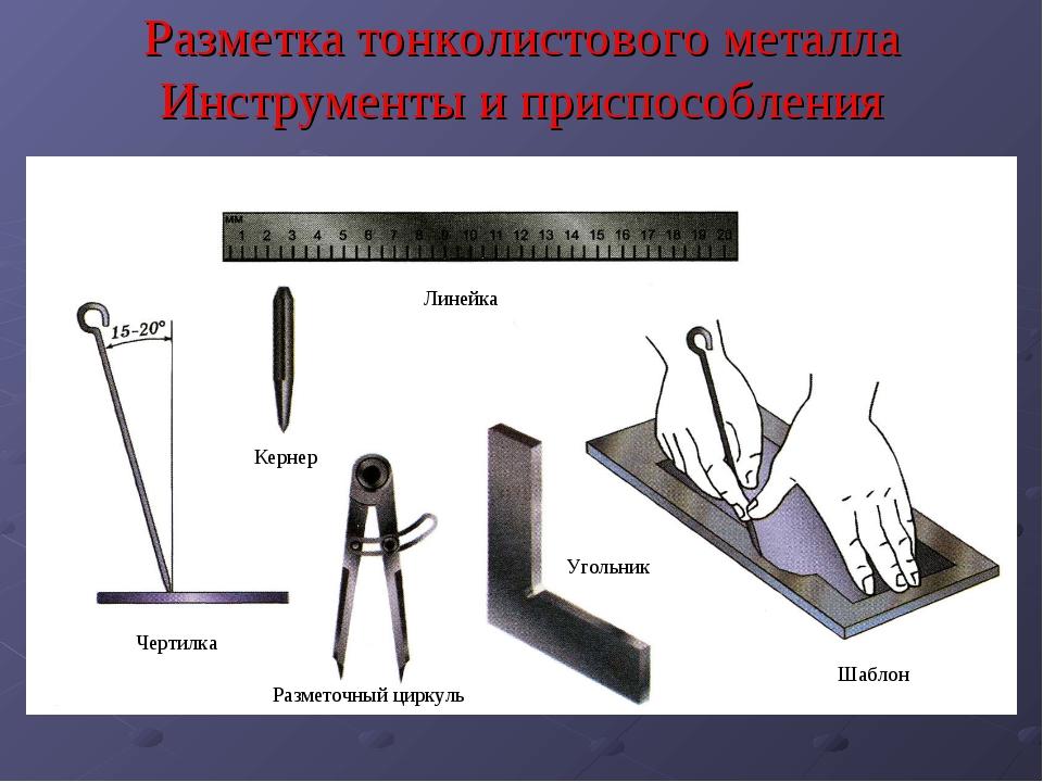 Разметка тонколистового металла Инструменты и приспособления Линейка Кернер Ч...