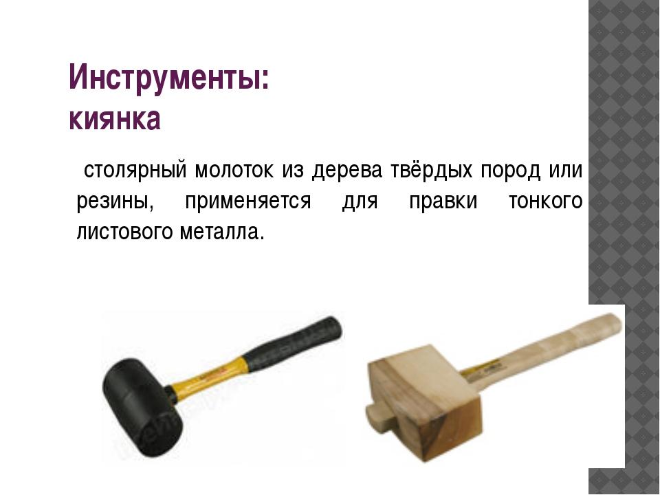Инструменты: киянка столярный молоток из дерева твёрдых пород или резины, при...