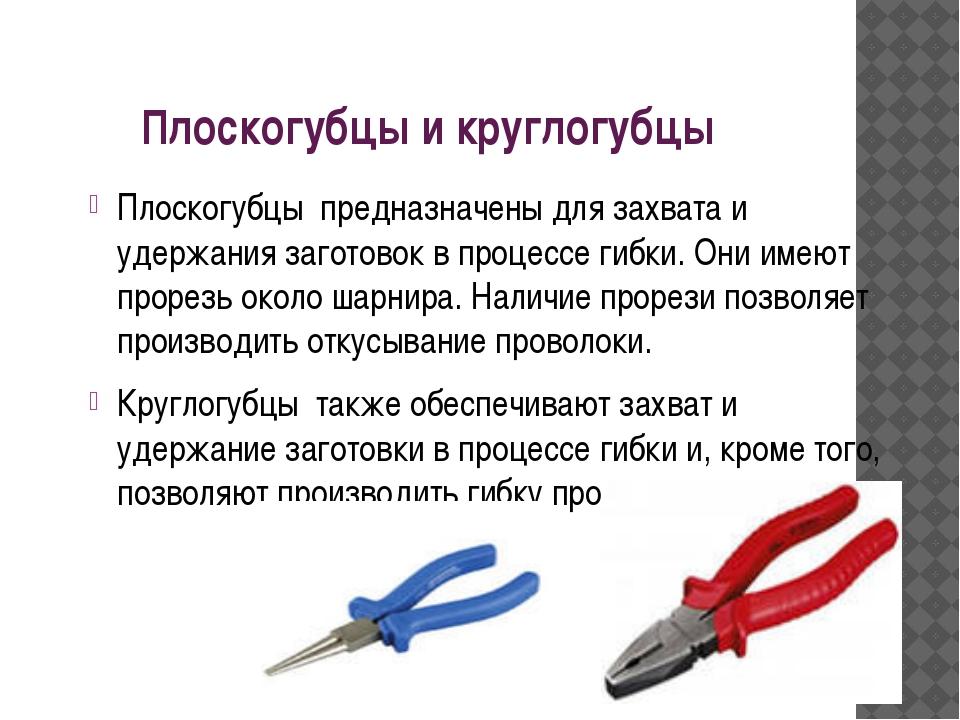 Плоскогубцы и круглогубцы Плоскогубцы предназначены для захвата и удержания з...