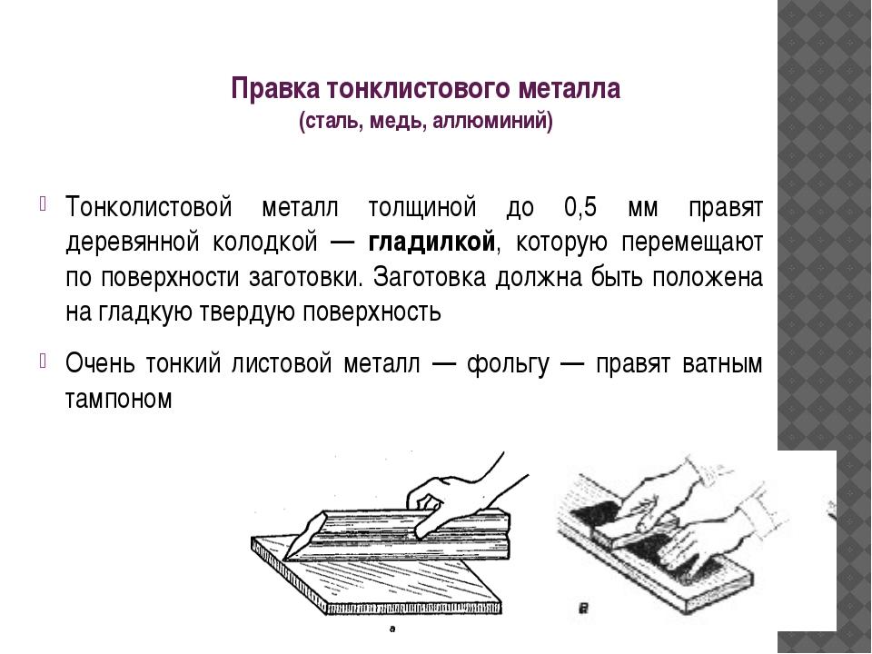 Правка тонклистового металла (сталь, медь, аллюминий) Тонколистовой металл то...