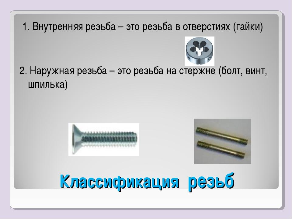 Классификация резьб 1. Внутренняя резьба – это резьба в отверстиях (гайки) 2....