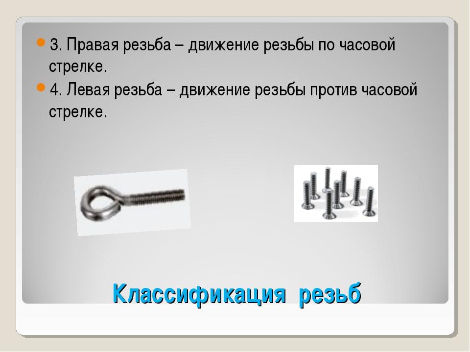 Классификация резьб 3. Правая резьба – движение резьбы по часовой стрелке. 4....