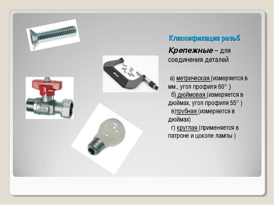 Классификация резьб Крепежные – для соединения деталей а) метрическая (измеря...