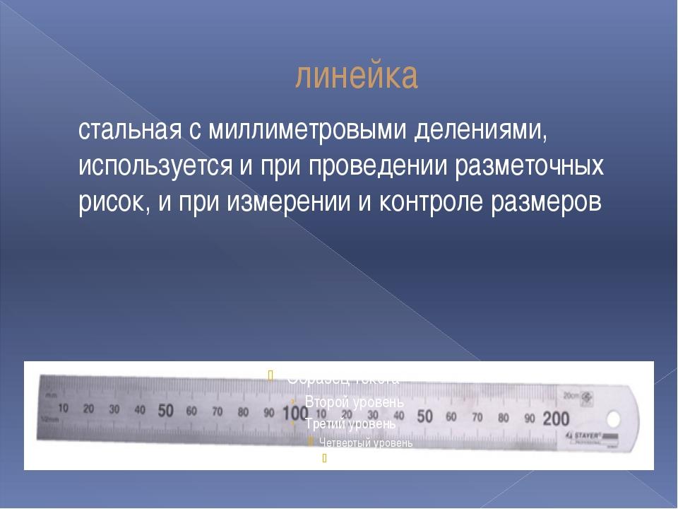 линейка стальная с миллиметровыми делениями, используется и при проведении ра...