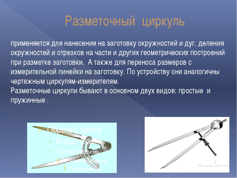 Разметочный циркуль применяется для нанесения на заготовку окружностей и дуг....