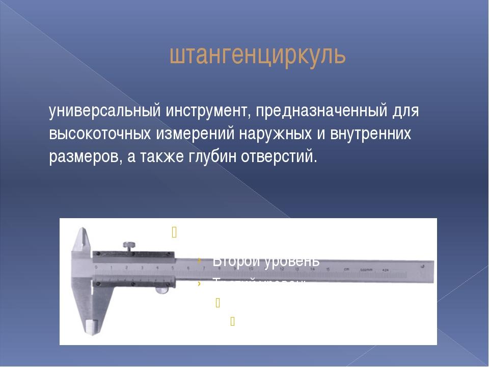 штангенциркуль универсальный инструмент, предназначенный для высокоточных изм...