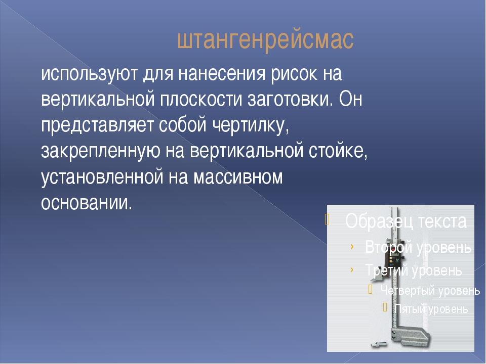 штангенрейсмас используют для нанесения рисок на вертикальной плоскости загот...
