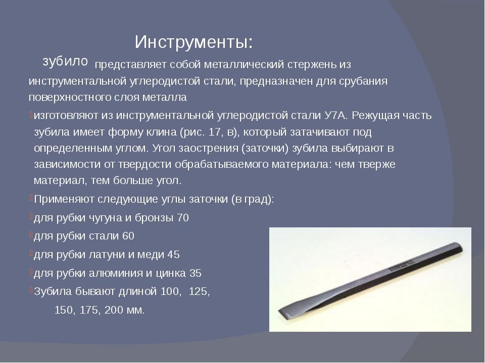 Инструменты: зубило представляет собой металлический стержень из инструмента...