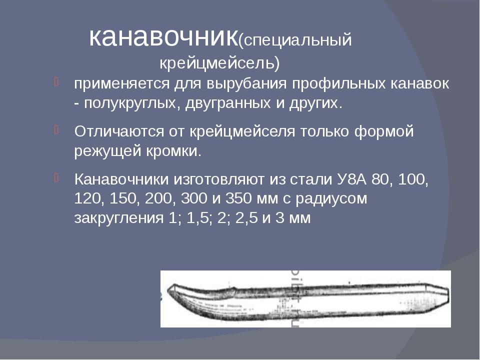 канавочник(специальный крейцмейсель) применяется для вырубания профильных кан...