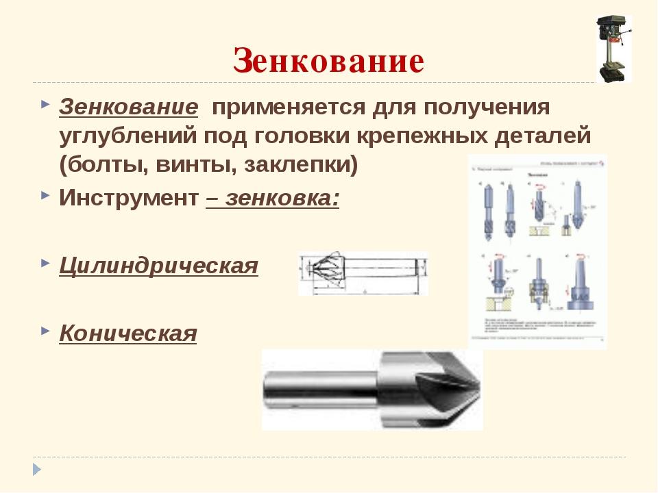 Зенкование Зенкование применяется для получения углублений под головки крепеж...