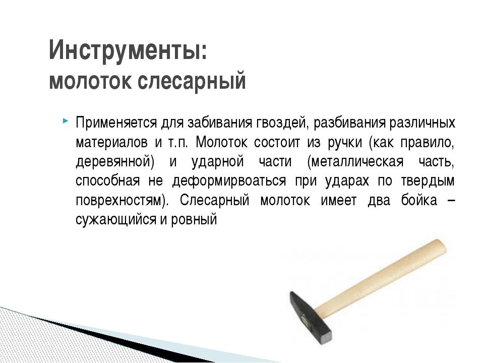 Применяется для забивания гвоздей, разбивания различных материалов и т.п. Мол...
