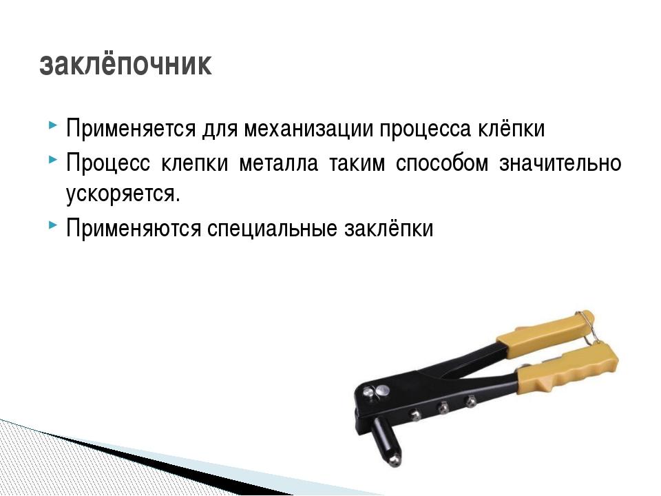Применяется для механизации процесса клёпки Процесс клепки металла таким спос...