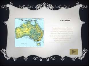 Австралия Австралия,материк в Южном полушарии, а также независимое государс