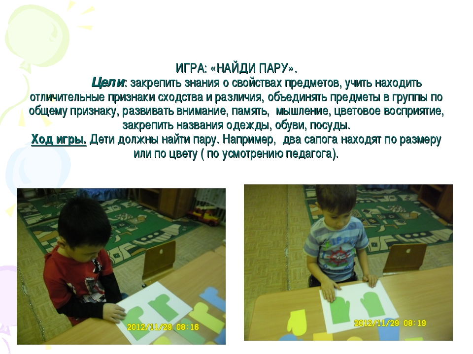 ИГРА: «НАЙДИ ПАРУ». Цели: закрепить знания о свойствах предметов, учить наход...