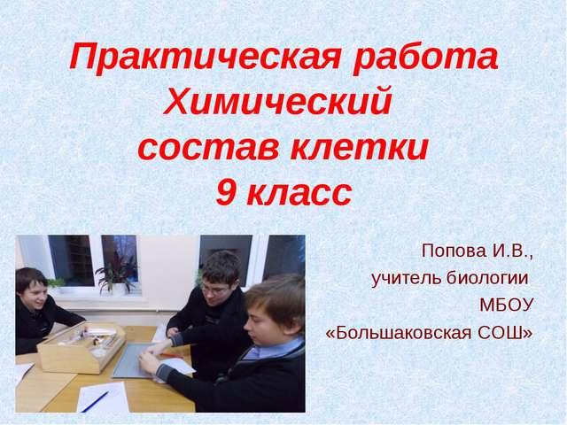 Практическая работа Химический состав клетки 9 класс Попова И.В., учитель био...