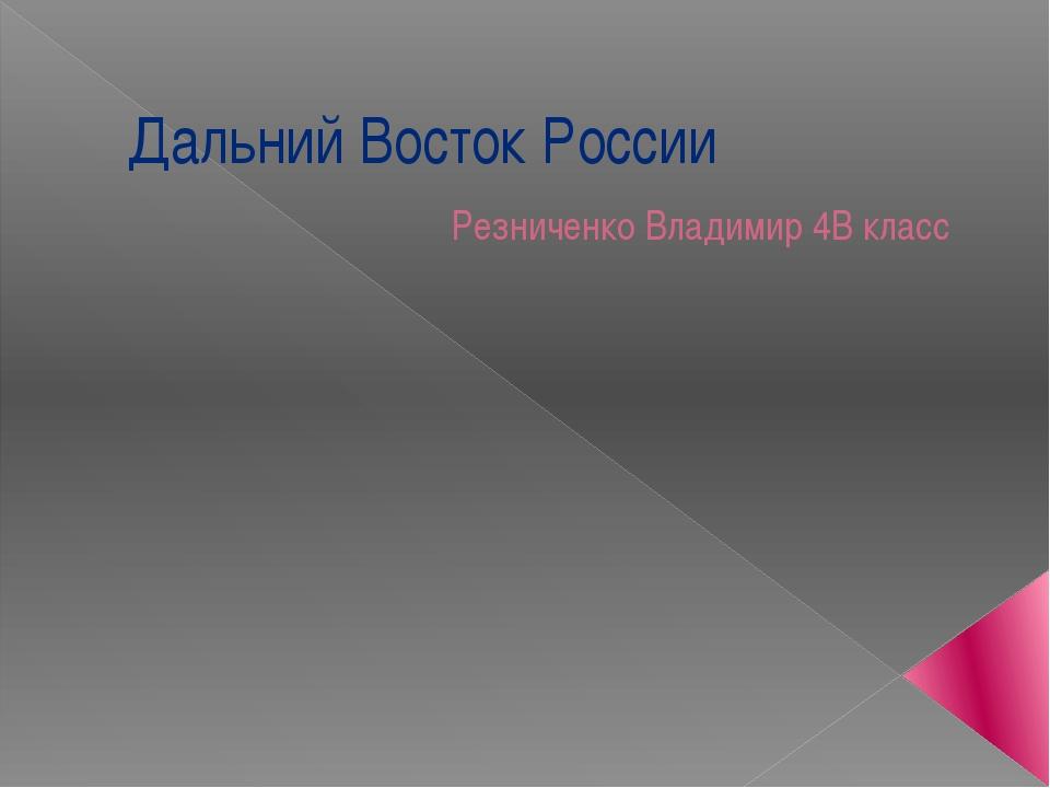 Дальний Восток России Резниченко Владимир 4В класс