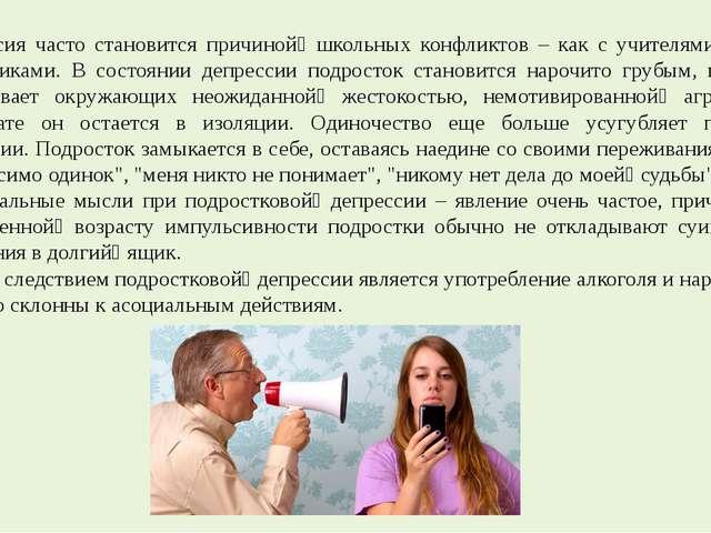 Депрессия часто становится причиной̆ школьных конфликтов – как с учителями, т...
