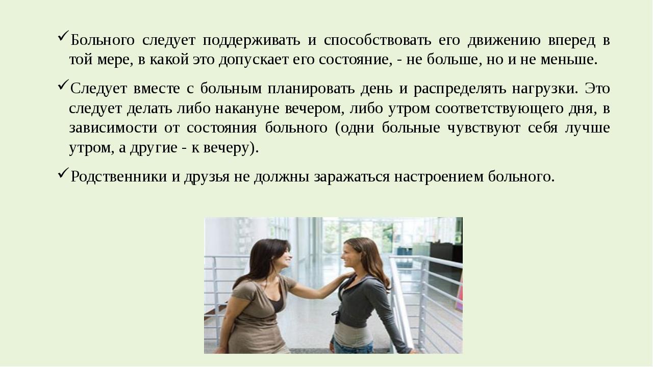 Больного следует поддерживать и способствовать его движению вперед в той мере...