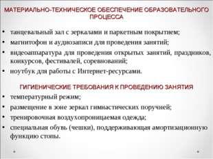 МАТЕРИАЛЬНО-ТЕХНИЧЕСКОЕ ОБЕСПЕЧЕНИЕ ОБРАЗОВАТЕЛЬНОГО ПРОЦЕССА танцевальный за