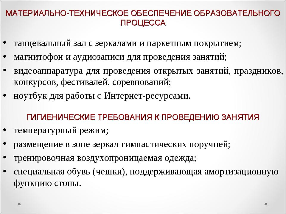 МАТЕРИАЛЬНО-ТЕХНИЧЕСКОЕ ОБЕСПЕЧЕНИЕ ОБРАЗОВАТЕЛЬНОГО ПРОЦЕССА танцевальный за...