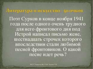 Поэт Сурков в конце ноября 1941 года после одного очень трудного для него фро