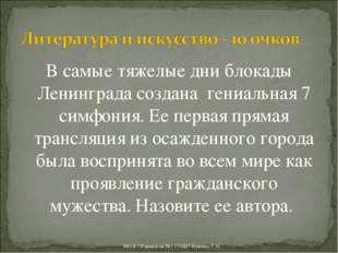 В самые тяжелые дни блокады Ленинграда создана гениальная 7 симфония. Ее перв