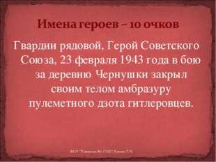 Гвардии рядовой, Герой Советского Союза, 23 февраля 1943 года в бою за деревн