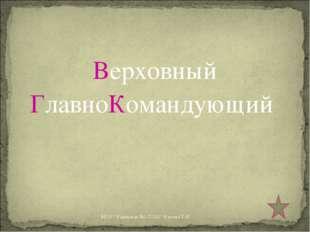 """Верховный ГлавноКомандующий МОУ """"Удимская №1 СОШ"""" Кукина Т.Н. МОУ """"Удимская №"""