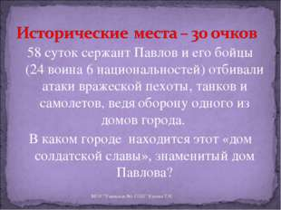 58 суток сержант Павлов и его бойцы (24 воина 6 национальностей) отбивали ата