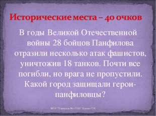 В годы Великой Отечественной войны 28 бойцов Панфилова отразили несколько ата