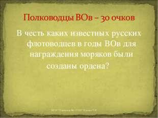 В честь каких известных русских флотоводцев в годы ВОв для награждения моряко