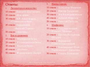 Литература и искусство: 10 очков- Дмитрий Шостакович 20 очков-»Жди меня» 30 о